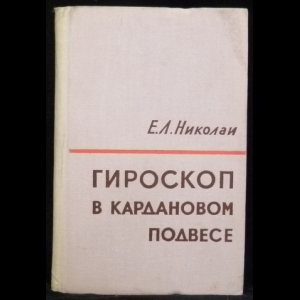 Николаи Е.Л. - Гироскоп в кардановом подвесе