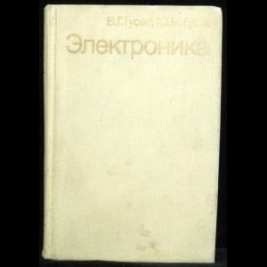 Гусев В.Г., Гусев Ю.М. - Электроника