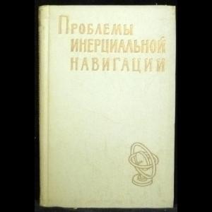 Борисов Н.И. - Проблемы инерциальной навигации