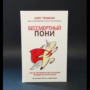 Травкин Олег - Бессмертный пони. Как не чувствовать себя загнанной лошадью на пути к успеху