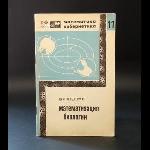 Гильдерман Ю.И. - Математизация биологии
