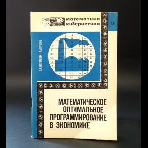 Канторович Л., Горстко А. - Математическое оптимальное программирование в экономике