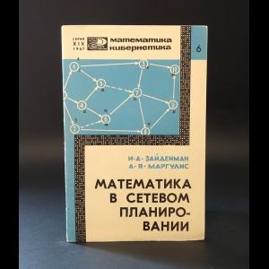 Зайденман И.А., Маргулис А.Я. - Математика в сетевом планировании