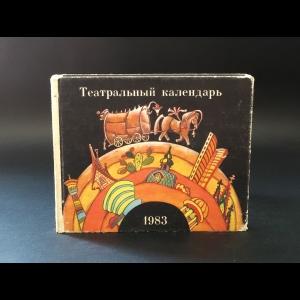 Елизарова Ирина Исааковна - Театральный календарь 1983