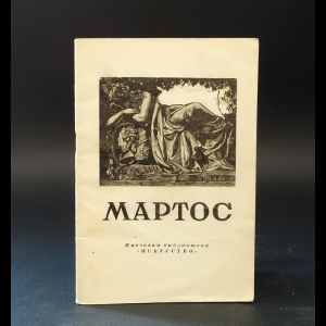 Алпатов М.А. - Иван Петрович Мартос