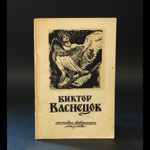 Лебедев Андрей Константинович - Виктор Михайлович Васнецов