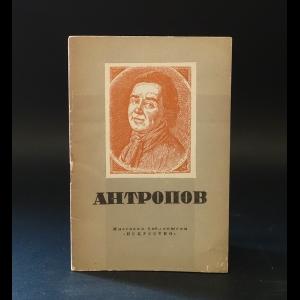 Савинов А. - Алексей Петрович Антропов