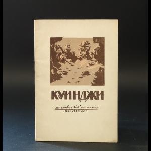 Зименко В.М. - Архип Иванович Куинджи