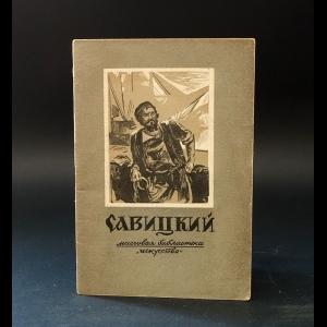 Сокольников М. - Константин Аполлонович Савицкий