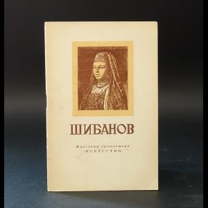 Скворцов Артем  - Михаил Шибанов