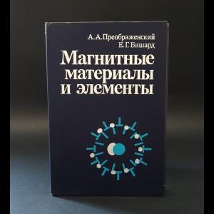 Преображенский А.А., Бишард Е.Г. - Магнитные материалы и элементы
