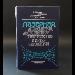 Клочков В.П., Козлов Л.Ф., Потыкевич И.В., Соскин М.С. - Лазерная анемометрия, дистанционная спектроскопия и интерферометрия