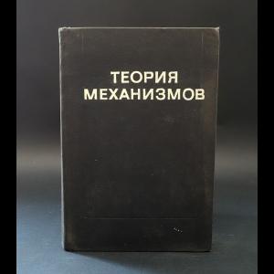 Авторский коллектив - Теория механизмов