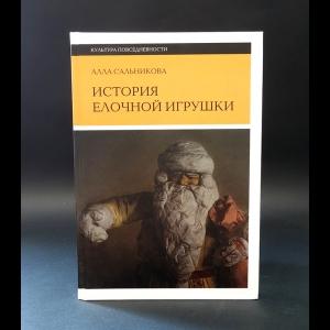 Сальникова Алла Аркадьевна - История елочной игрушки