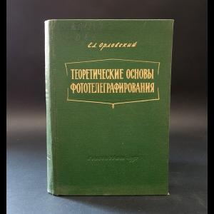 Орловский Е.Л. - Теоретические основы фототелеграфирования