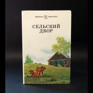 Авторский коллектив - Сельский двор. Сборник