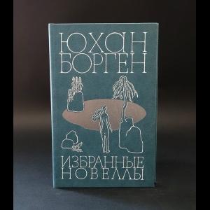 Борген Юхан - Юхан Борген Избранные новеллы