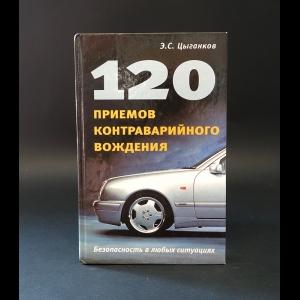 Цыганков Э.С. - 120 приемов контраварийного вождения