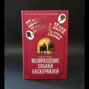 Кинг Лори Р. - Возвращение собаки Баскервилей