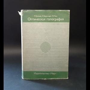 Кольер Р., Беркхарт К., Лин Л. - Оптическая голография