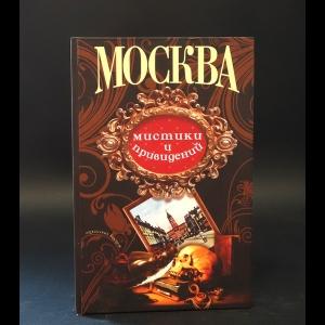 Авторский коллектив - Москва мистики и привидений