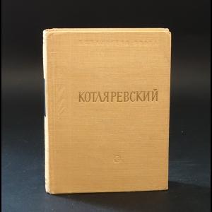 Котляревский И.П. - Энеида