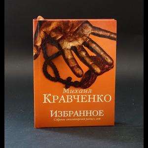 Кравченко Михаил  - Михаил Кравченко Избранное