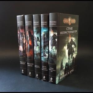 Крес Феликс - Феликс В. Крес (комплект из 5 книг)