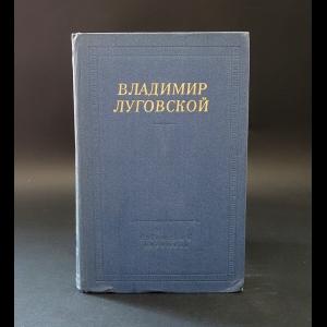 Луговской В.А. - Владимир Луговской. Стихотворения и поэмы