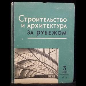 Авторский коллектив - Строительство и архитектура за рубежом (№3 - 1956)