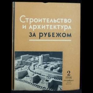 Авторский коллектив - Строительство и архитектура за рубежом (№2 - 1956)