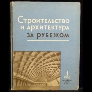 Авторский коллектив - Строительство и архитектура за рубежом (№1 - 1956)