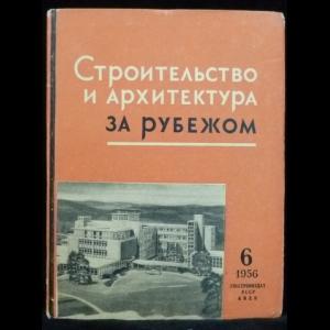 Авторский коллектив - Строительство и архитектура за рубежом (№6 - 1956)
