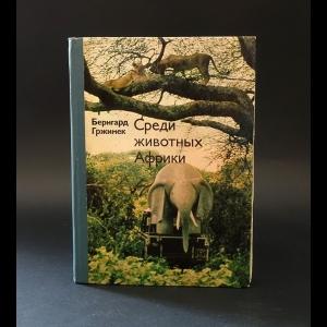 Гржимек Бернгард - Среди животных Африки