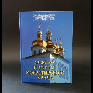 Дурыгин Д.Н. - Советы монастырского врача