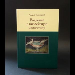 Десницкий Андрей - Введение в библейскую экзегетику