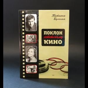 Булкина Татьяна  - Поклон советскому кино (с автографом)