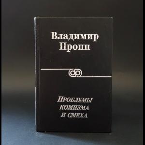 Пропп В.Я.   - Проблемы комизма и смеха