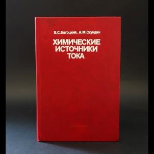 Багоцкий В.С., Скундин А.М. - Химические источники тока