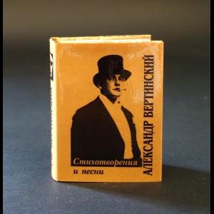 Вертинский Александр - Александр Вертинский Стихотворения и песни (миниатюрное издание)