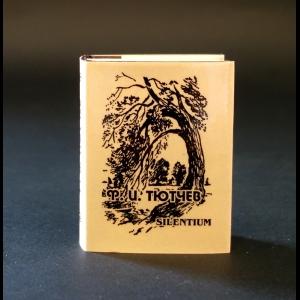 Тютчев Ф.И. - Silentium (миниатюрное издание)