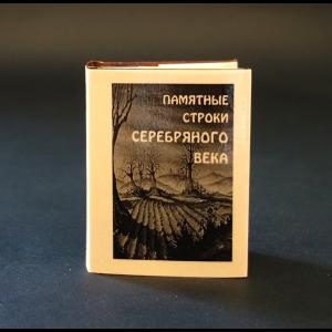 Авторский коллектив - Памятные строки Серебряного века (миниатюрное издание)