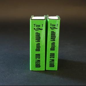 Бодлер Шарль - Цветы зла (комплект из 2 книг) (миниатюрное издание)