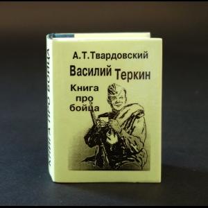 Твардовский А.Т. - Василий Тёркин. Книга про бойца (миниатюрное издание)