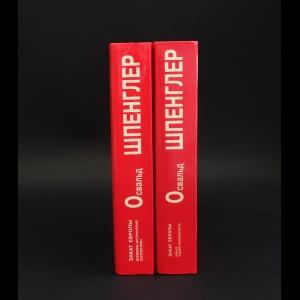 Шпенглер Освальд - Закат Европы (Комплект из 2 книг)