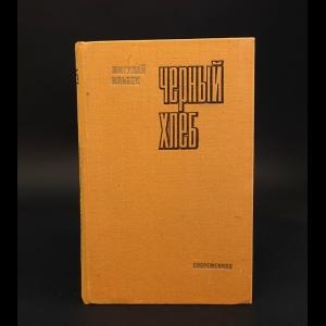 Ильбек Мигулай - Черный хлеб (с автографом)