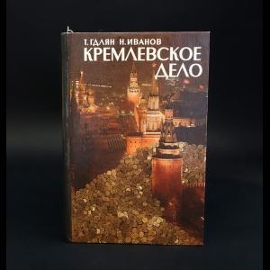 Гдлян Т., Иванов Н. - Кремлевское дело (с автографом)