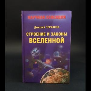 Черкасов Дмитрий  - Строение и законы Вселенной