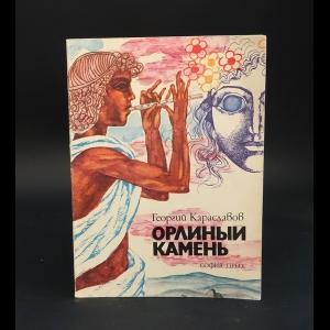 Караславов Георгий - Орлиный камень