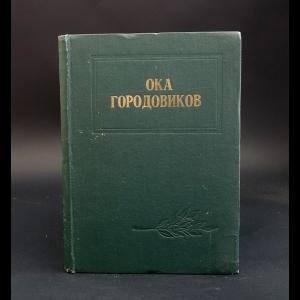 Авторский коллектив - Ока Городовиков. Воспоминания. Исследования. Документы